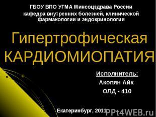 Екатеринбург, 2011 ГБОУ ВПО УГМА Минсоцздрава России кафедра внутренних болезней