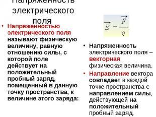 Напряженность электрического поля Напряженностью электрического поля называют фи