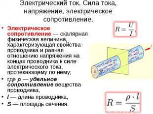 Электрический ток. Сила тока, напряжение, электрическое сопротивление. Электриче