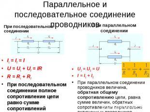 Параллельное и последовательное соединение проводников I1 = I2 = I U = U1 + U2 =