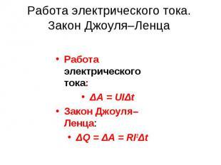 Работа электрического тока. Закон Джоуля–Ленца Работа электрического тока: ΔA =