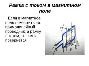 Рамка с током в магнитном поле Если в магнитное поле поместить не прямолинейный