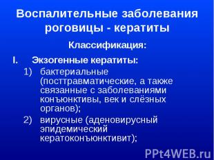 Воспалительные заболевания роговицы - кератиты Классификация: Экзогенные кератит