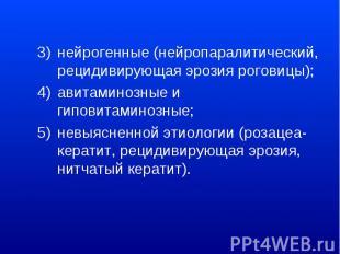 нейрогенные (нейропаралитический, рецидивирующая эрозия роговицы); авитаминозные
