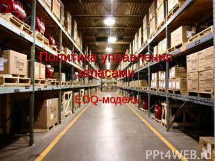 Политика управления запасами EOQ-модель