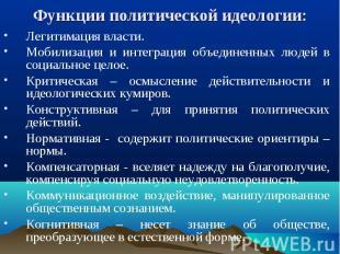 Функции политической идеологии: Легитимация власти. Мобилизация и интеграция объ