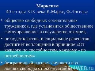 Марксизм 40-е годы XIX века К.Маркс, Ф.Энгельс общество свободных сознательных т