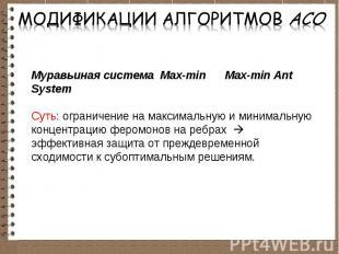 Муравьиная система Max-min Max-min Ant System Суть: ограничение на максимальную