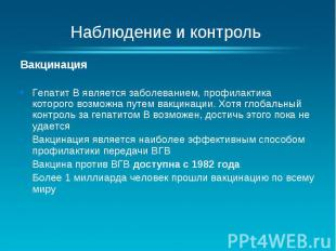 Наблюдение и контроль Вакцинация Гепатит B является заболеванием, профилактика к