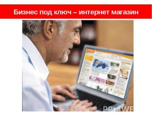 Бизнес под ключ – интернет магазин