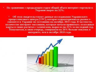 По сравнению с предыдущим годом общий объем интернет-торговли в Украине вырос на