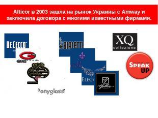 Alticor в 2003 зашла на рынок Украины с Amway и заключила договора с многими изв