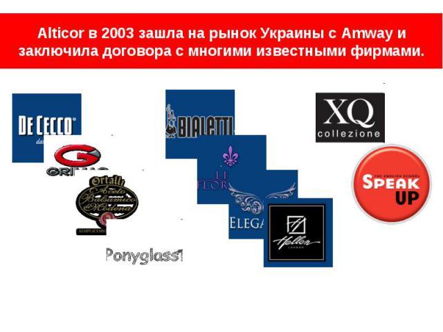Alticor в 2003 зашла на рынок Украины с Amway и заключила договора с многими известными фирмами.