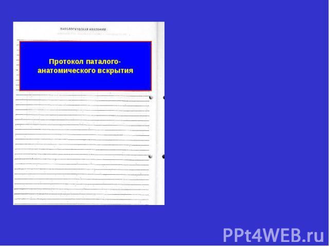Протокол паталого- анатомического вскрытия