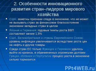2. Особенности инновационного развития стран–лидеров мирового хозяйства США: зам