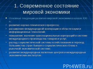 1. Современное состояние мировой экономики Основные тенденции развития мировой э