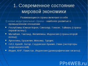 1. Современное состояние мировой экономики Развивающиеся страны включают в себя