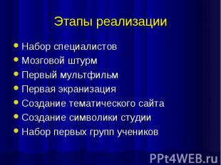 Этапы реализации Набор специалистов Мозговой штурм Первый мультфильм Первая экра