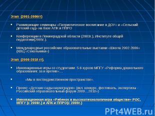 Этап (2001-2006гг) Развивающие семинары «Патриотическое воспитание в ДОУ» и «Сел