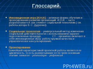 Глоссарий. Инновационная игра (И.Н.И.) - активная форма обучения и проектировани