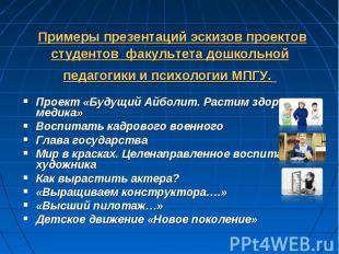 Примеры презентаций эскизов проектов студентов факультета дошкольной педагогики