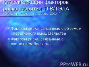 Классификация факторов риска развития ТГВ/ТЭЛА (Совещание экспертов г. Москва, 2