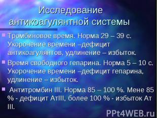 Исследование антикоагулянтной системы Тромбиновое время. Норма 29 – 39 с. Укороч
