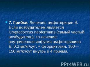 7. Грибки. Лечение: амфотерицин B. Если возбудителем является Cryptococcus neofo