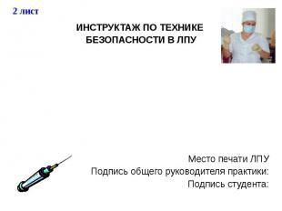 2 лист ИНСТРУКТАЖ ПО ТЕХНИКЕ БЕЗОПАСНОСТИ В ЛПУ Место печати ЛПУ Подпись общего