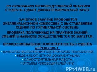 ПО ОКОНЧАНИЮ ПРОИЗВОДСТВЕННОЙ ПРАКТИКИ СТУДЕНТЫ СДАЮТ ДИФФЕРЕНЦИРОВАНЫЙ ЗАЧЕТ. З