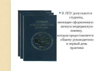 В ЛПУ допускаются студенты, имеющие оформленную личную медицинскую книжку, котор