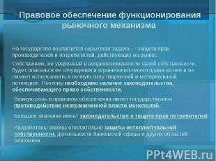 Правовое обеспечение функционирования рыночного механизма На государство возлага