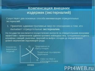 Компенсация внешних издержек (экстерналий) Существуют два основных способа миним