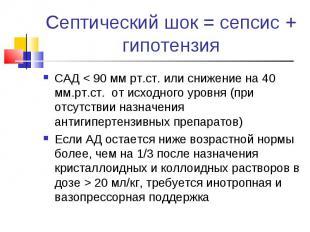 Септический шок = сепсис + гипотензия САД < 90 мм рт.ст. или снижение на 40 мм.р