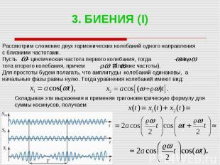 3. БИЕНИЯ (I) Рассмотрим сложение двух гармонических колебаний одного направлени