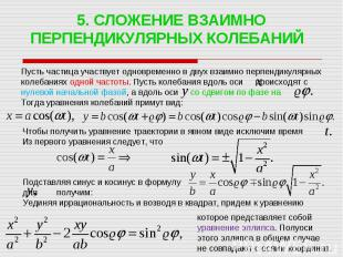 5. СЛОЖЕНИЕ ВЗАИМНО ПЕРПЕНДИКУЛЯРНЫХ КОЛЕБАНИЙ Пусть частица участвует одновреме