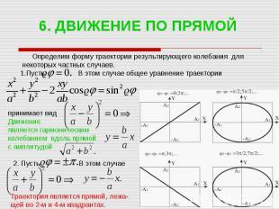 6. ДВИЖЕНИЕ ПО ПРЯМОЙ Определим форму траектории результирующего колебания для н