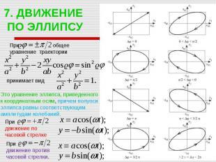 7. ДВИЖЕНИЕ ПО ЭЛЛИПСУ При общее уравнение траектории принимает вид Это уравнени