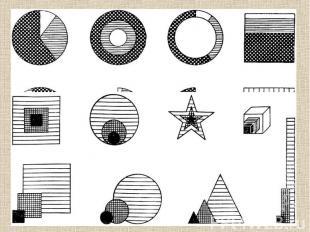 Виды суммарных (структурных) значков Положение осложняется, когда в одном и том