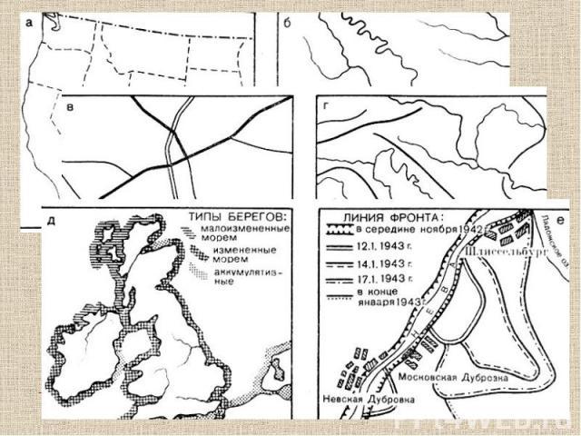 Способ линейных знаков Линейные знаки применяются, во-первых, для передачи линий в их геометрическом понимании, например для водораздельных линий, политических и административных границ, телеграфных кабелей и т. п., во-вторых, для объектов линейного…