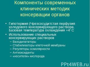 Компоненты современных клинических методик консервации органов Гипотермия (Чрезс