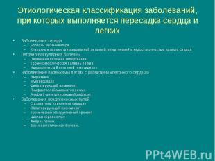 Этиологическая классификация заболеваний, при которых выполняется пересадка серд