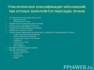 Этиологическая классификация заболеваний, при которых выполняется пересадка пече
