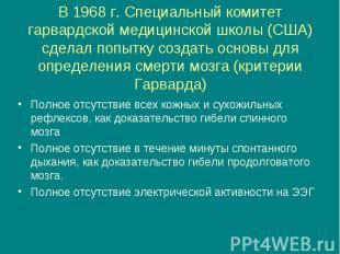 В 1968 г. Специальный комитет гарвардской медицинской школы (США) сделал попытку