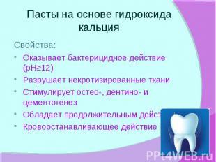 Пасты на основе гидроксида кальция Свойства: Оказывает бактерицидное действие (р