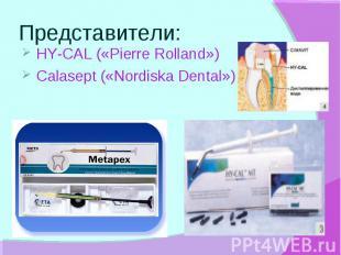 Представители: HY-CAL («Pierre Rolland»)Calasept («Nordiska Dental»)