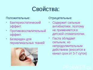 Положительные: Бактериостатический эффект. Противовоспалительный эффект. Безвред