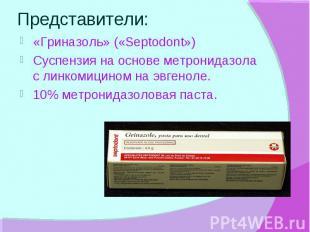 Представители: «Гриназоль» («Septodont») Суспензия на основе метронидазола с лин