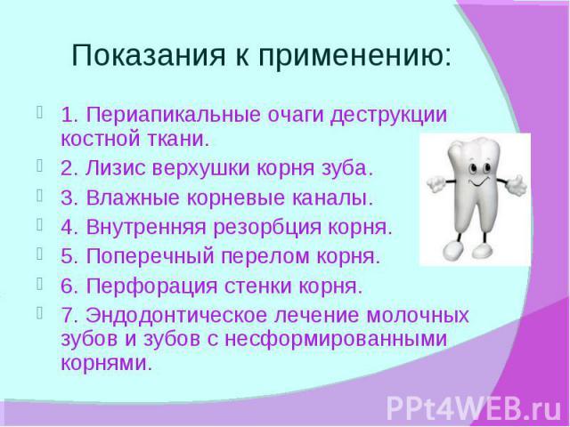 Показания к применению: 1. Периапикальные очаги деструкции костной ткани. 2. Лизис верхушки корня зуба. 3. Влажные корневые каналы. 4. Внутренняя резорбция корня. 5. Поперечный перелом корня. 6. Перфорация стенки корня. 7. Эндодонтическое лечение мо…