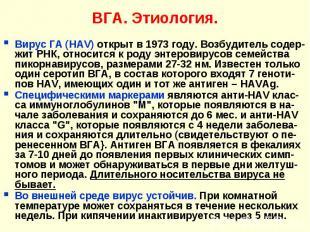 ВГА. Этиология. Вирус ГA (HAV) открыт в 1973 году. Возбудитель содер-жит РНК, от